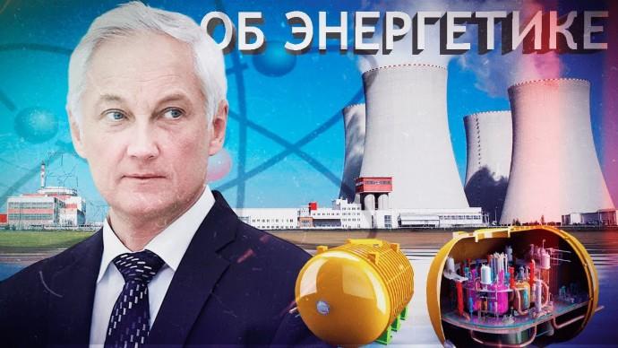 Белоусов запускает строительство малых АЭС. Деньги выделены