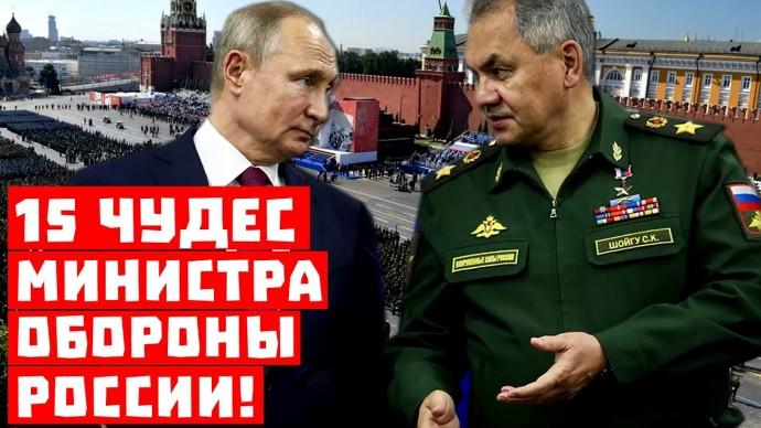 Сенсация, почему Шойгу не станет президентом? 15 чудес Министра обороны России!