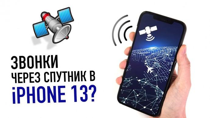 Звонки через спутник в iPhone 13? Разбираемся!