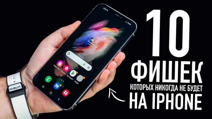10 ФИШЕК, которых не будет в iPhone 13