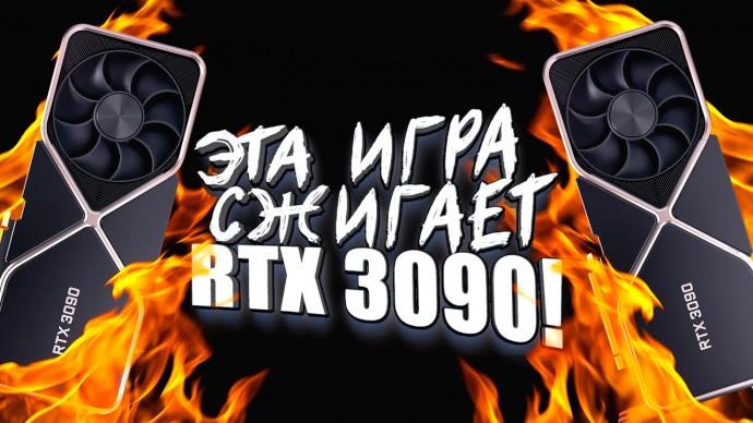 RTX 3090 СГОРАЕТ В ЭТОЙ ИГРЕ!
