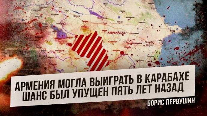 Армения могла выиграть в Карабахе. Шанс упущен пять лет назад (Борис Первушин)