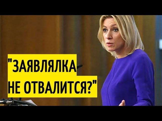 Срочно! Захарова УНИЧТОЖИЛА заявления Запада по делу Навального!