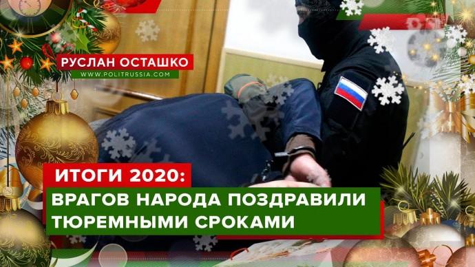 Поздравили врагов народа тюремными сроками (Руслан Осташко)