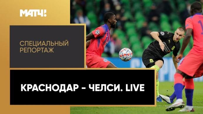 """«""""Краснодар"""" - """"Челси"""". Live». Специальный репортаж"""