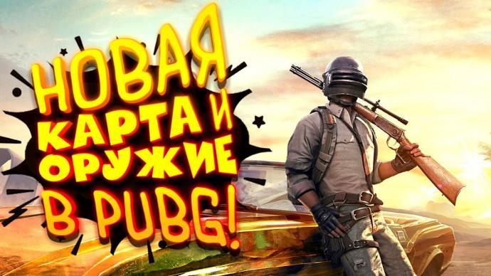PUBG ОБНОВИЛИ! - НОВАЯ КАРТА И НОВОЕ ОРУЖИЕ В Battlegrounds