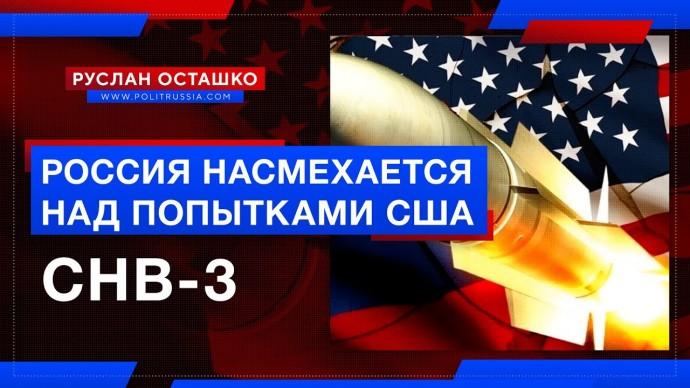 СНВ-3: Россия насмехается над попытками США обмануть нас (Руслан Осташко)