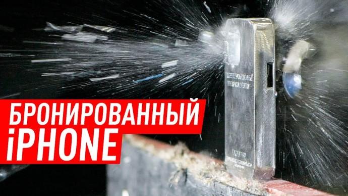 Стреляю в ПУЛЕНЕПРОБИВАЕМЫЙ чехол для iPhone 12 Pro Max