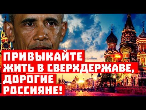 Этого вам Обама не простит! Привыкайте жить в Сверхдержаве! Дорогие Россияне!