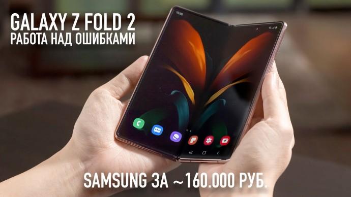 Samsung Galaxy Z Fold 2 - работа над ошибками