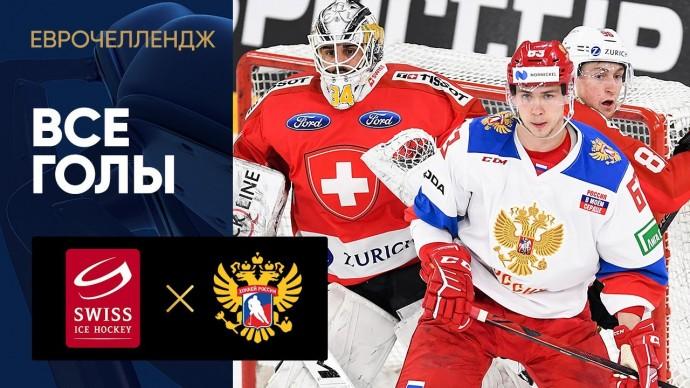 30.04.2021 Швейцария - Россия. Все голы