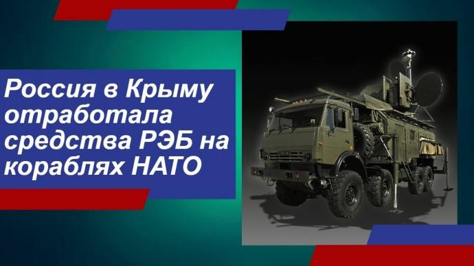 """Российские системы РЭБ """"положили"""" электронику кораблей """"западных партнеров"""""""