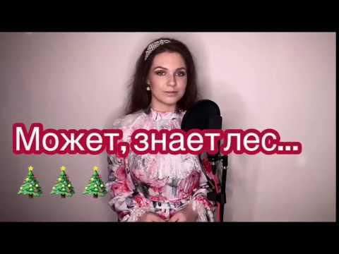 Алиса Супронова - Может, знает лес (из м/ф «Князь Владимир»)