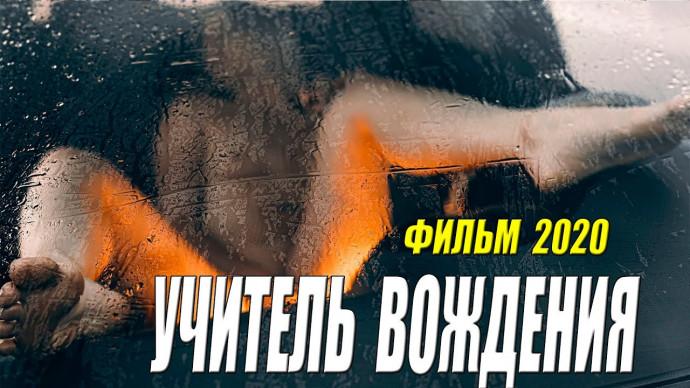 Дерзкий боевик 2020 - УЧИТЕЛЬ ВОЖДЕНИЯ - Русские боевики 2020 новинки HD 1080P