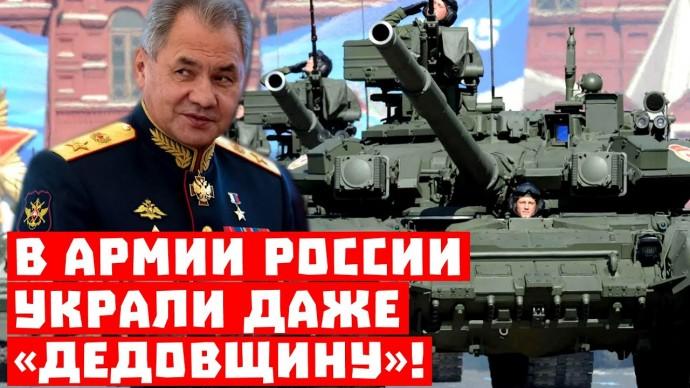 Всё, Шойгу доэкспериментировался! В Армии России украли даже «дедовщину»!