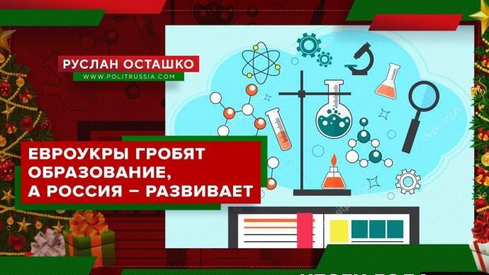 Евроукры гробят образование, а Россия – развивает (Руслан Осташко. Итоги Года)