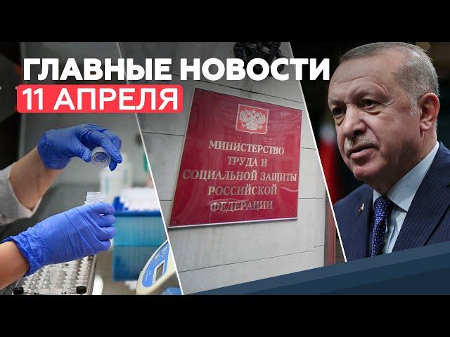 Новости дня — 11 апреля: послание Путина Федеральному собранию, производство препарата от COVID-19