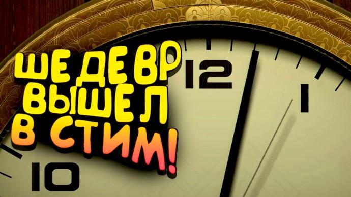 ВРЕМЯ ВЫШЛО! - НОВЫЙ ШЕДЕВР ВЫШЕЛ В СТИМ! - Twelve Minutes