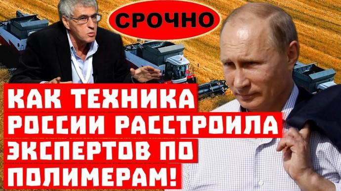 Срочно, путинских комбайнов нет! Как техника России расстроила экспертов по полимерам?