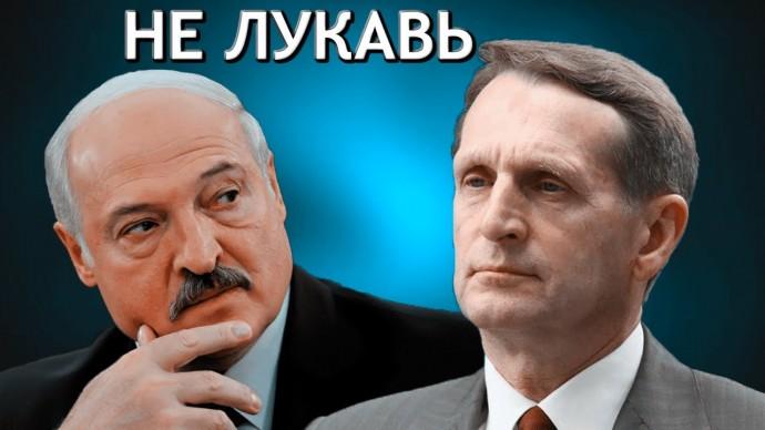 Тайная цель поездки Сергея Нарышкина к Александру Лукашенко