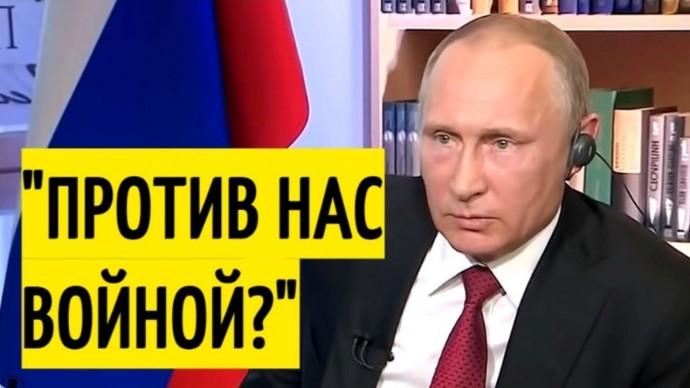 Вопрос Путина ОШАРАШИЛ европейских журналистов!