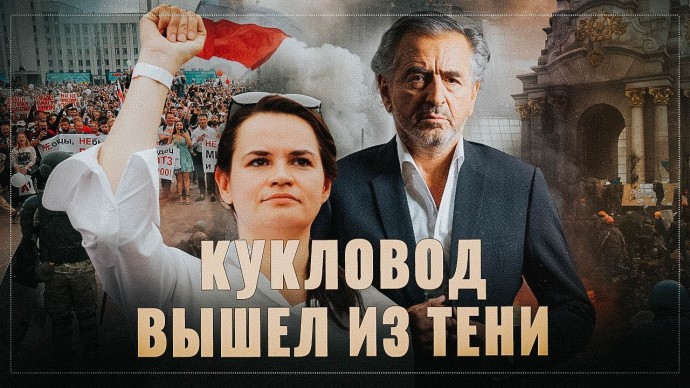 За Белоруссию взялся «серый кардинал мирового либерализма». Кукловод Тихановской вышел из тени