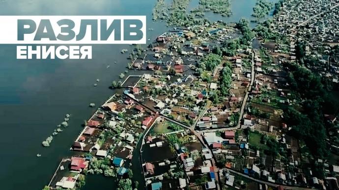 Уровень воды в Енисее в районе столицы Тувы превысил критическую отметку