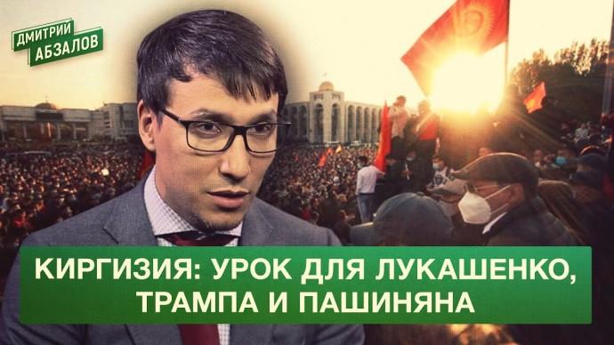 Киргизия: урок для Лукашенко, Трампа и Пашиняна (Дмитрий Абзалов)