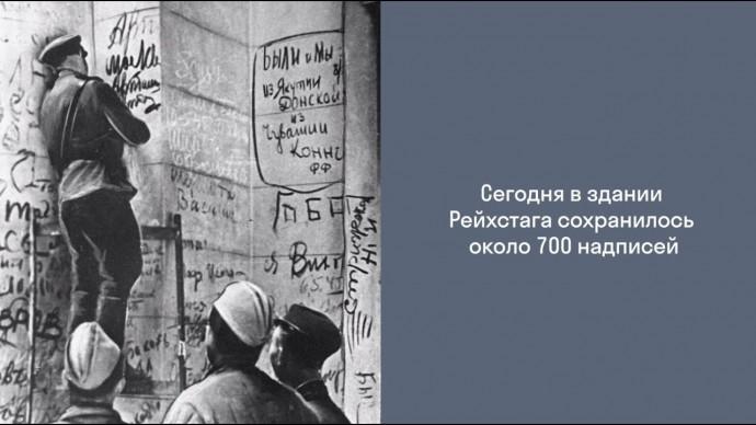 У каждой буквы — своя история: RT запустил проект #СтраницыПобеды