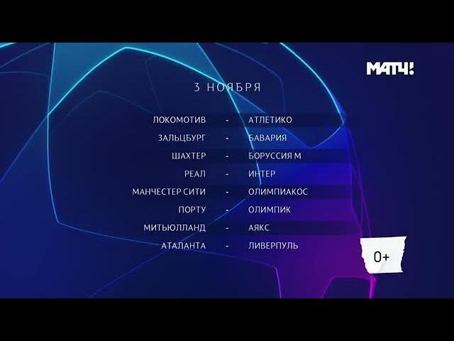 Лига чемпионов. Обзор матчей 03.11.2020