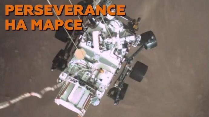 Приземление ровера Perseverance на Марс — видео