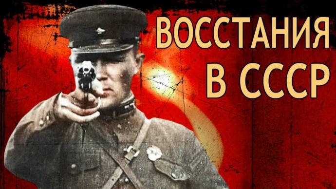 Масштабные восстания в СССР, о которых молчали в Советском Союзе