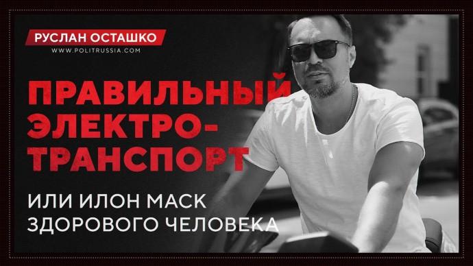 Правильный электротранспорт или Илон Маск здорового человека (Руслан Осташко)
