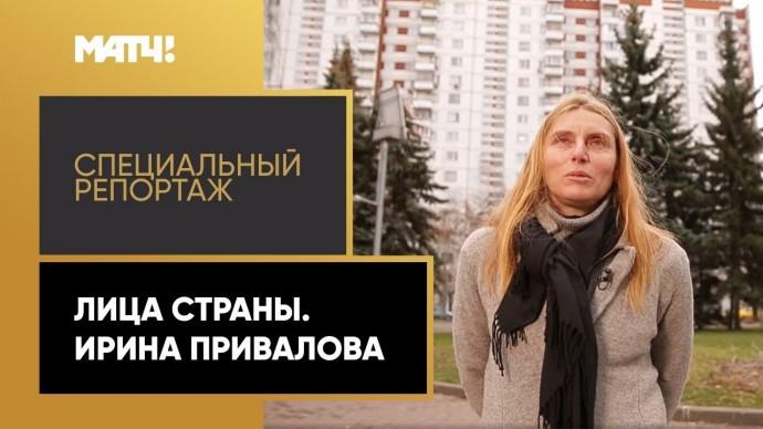 «Лица страны». Ирина Привалова. Специальный репортаж