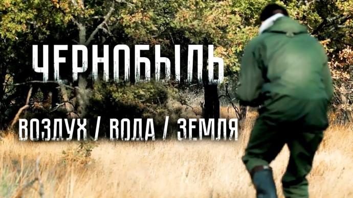 Выжить в Чернобыле. Документальный проект. Анонс