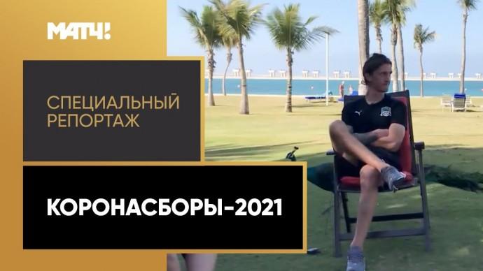 «Коронасборы-2021». Специальный репортаж