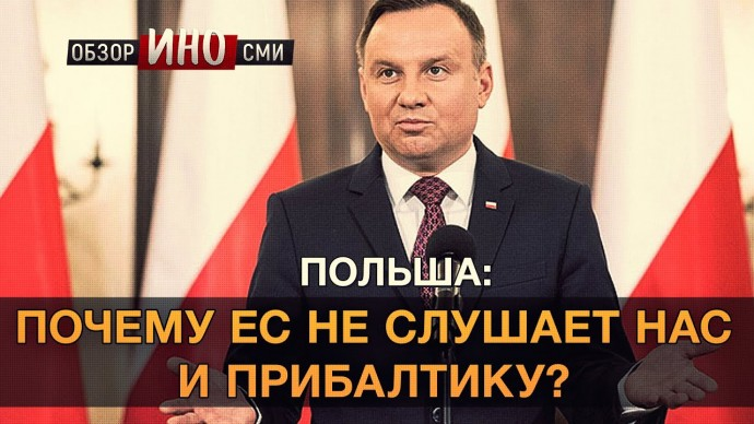 """ЕС проигнорировал Польшу, требующую новых санкций против РФ""""(Обзор ИноСми)"""