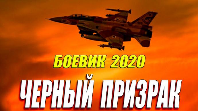 Боевик 2020 вжарил бандитов!! [[ ЧЕРНЫЙ ПРИЗРАК ]] Русские боевики 2020 новинки HD 1080P