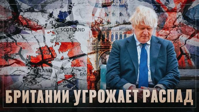 Евросоюз угрожает блокадой. Великобритании грозит окончательный распад