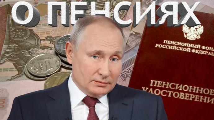Почему Путин повысил пенсионный возраст, хоть и обещал не повышать
