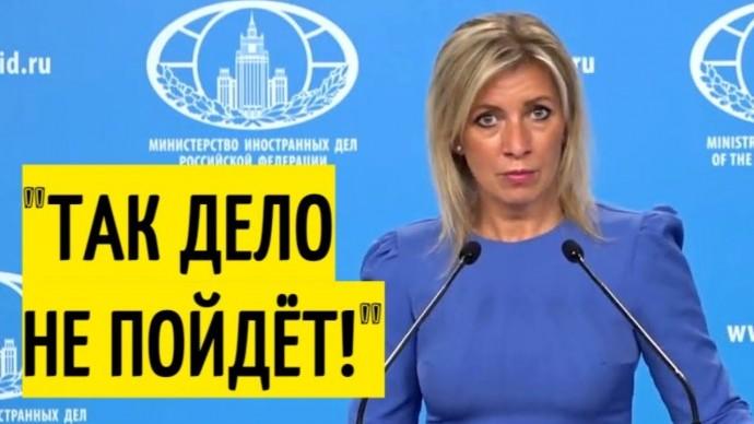 Срочно! МИД России РАЗНОСИТ лицемерие Запада по Белоруссии!