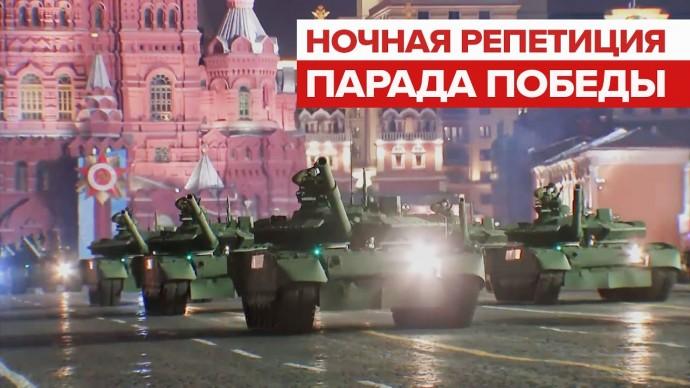 В Москве прошла ночная репетиция парада Победы — видео