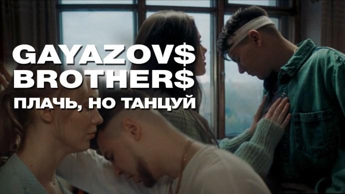 GAYAZOV$ BROTHER$ — Плачь, но танцуй (Official Music Video)