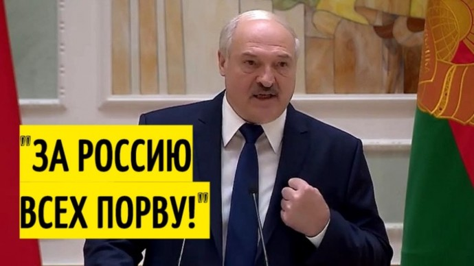 """""""Других друзей у меня нет!"""" Лукашенко обратился к руководству России!"""