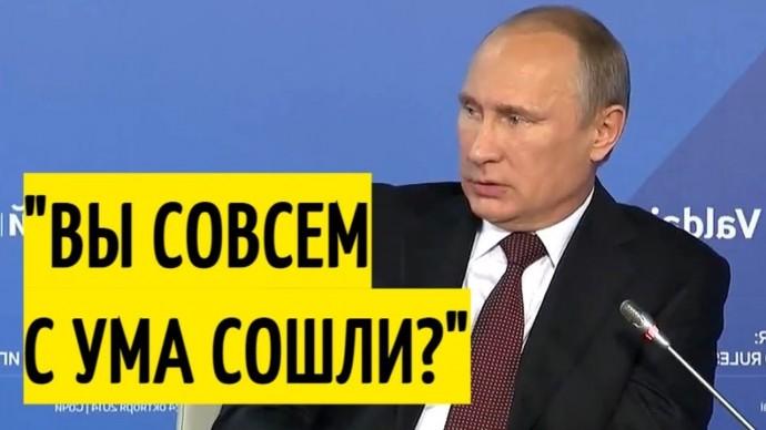 """Заявление Путина в лоб ОШАРАШИЛО """"независимую"""" Европу!"""