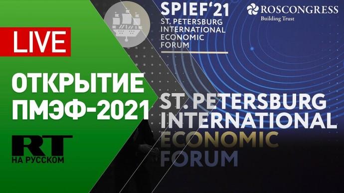 Торжественное открытие форума ПМЭФ-2021
