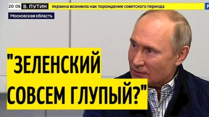 Киев в ШОКЕ! Путин РАЗНЁС антирусский закон Зеленского!