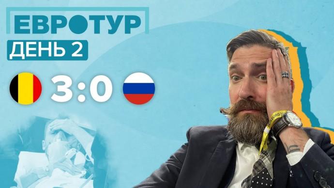 Второй день Евро-2020: матч Бельгия — Россия и инцидент с Кристианом Эриксеном