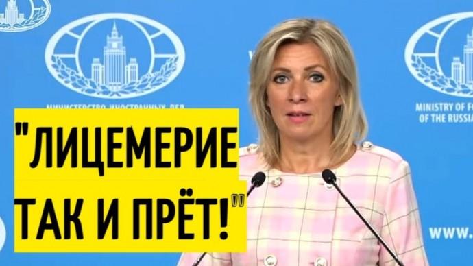 Срочно! МИД России РАЗНОСИТ заявление США о новых санкциях!