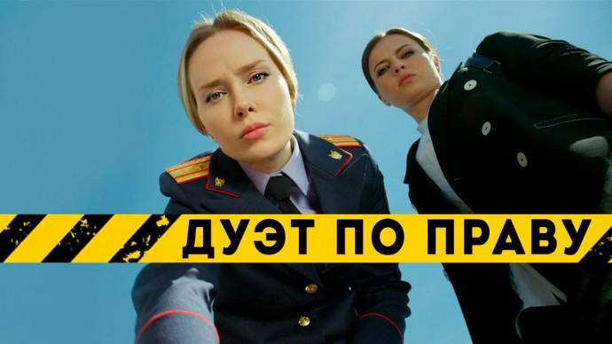 Дуэт по праву. 1-9 серии (2018) Криминальный детектив, мелодрама